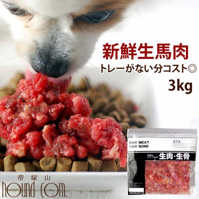 犬 馬肉 生馬肉 粗挽き 3kg 酵素 プロバイオティクス オメガ3補給 ペット 生肉 生食ローフードとして 中型犬 大型犬 お徳用 ミンチ 【a00