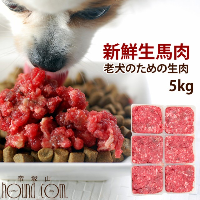 老犬用馬肉 小分けトレー 5kg コエンザイムQ10 タウリン BCAA入り 犬 冷凍 生肉 ミンチ シニア 健康 酵素 消化 ドッグフード 安心 安全