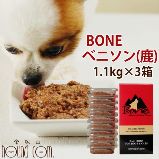 【おまけ付き】犬 生肉 無添加 ドッグフード ボーン BONE ベニソン 鹿 1.1kg×3箱 生食 ローフード 野菜入り 酵素 乳酸菌 子犬の離乳食
