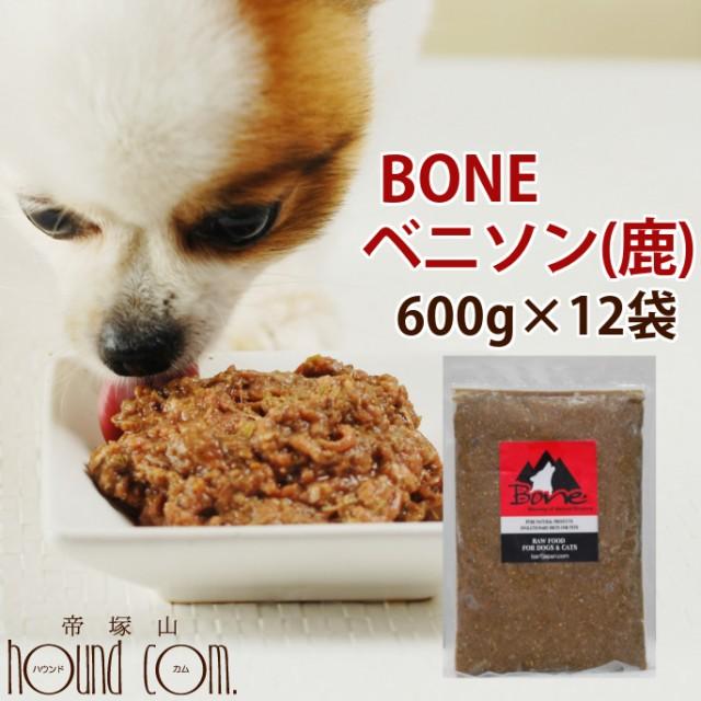 【おまけ付き】犬 生肉 無添加 ドッグフード ボーン BONE ベニソン 鹿 600g×12袋 生食 ローフード 野菜入り 酵素 乳酸菌 生骨 子犬の離