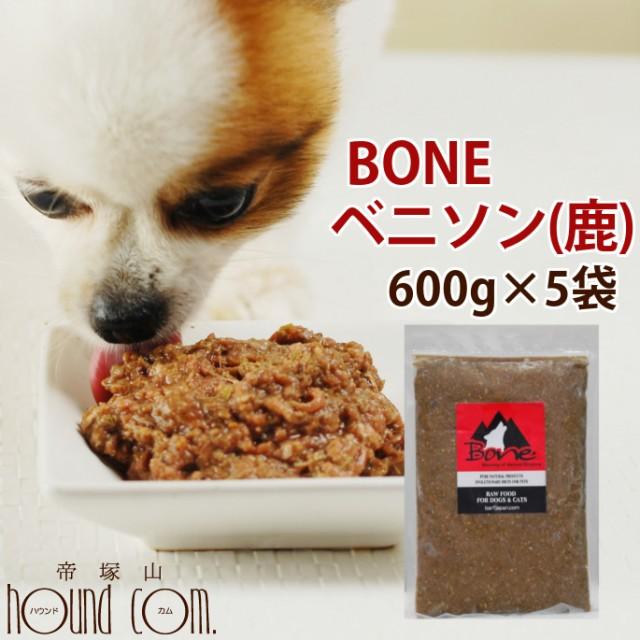 【おまけ付き】犬 生肉 無添加 ドッグフード ボーン BONE ベニソン 鹿 600g×5袋 生食 野菜入り 酵素 乳酸菌 子犬の離乳食 老犬 介護 犬
