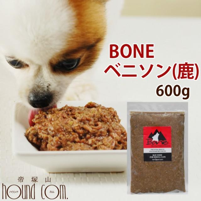 犬 生肉 無添加 ドッグフード ボーン BONE ベニソン 鹿 600g 生食 野菜入り 酵素 乳酸菌 子犬の離乳食 老犬 介護 犬用 ペットフード 犬用