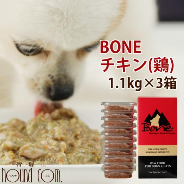 【おまけ付き】犬 生肉 無添加 ドッグフード ボーン BONE チキン 鶏 1.1kg×3箱 生食 野菜入り 酵素 乳酸菌 子犬の離乳食 老犬 介護 犬用
