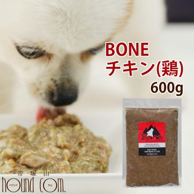 犬 生肉 無添加 ドッグフード ボーン BONE チキン 鶏 600g 生食 ローフード 野菜入り 酵素 乳酸菌 生骨 子犬の離乳食 老犬の流動食 介護