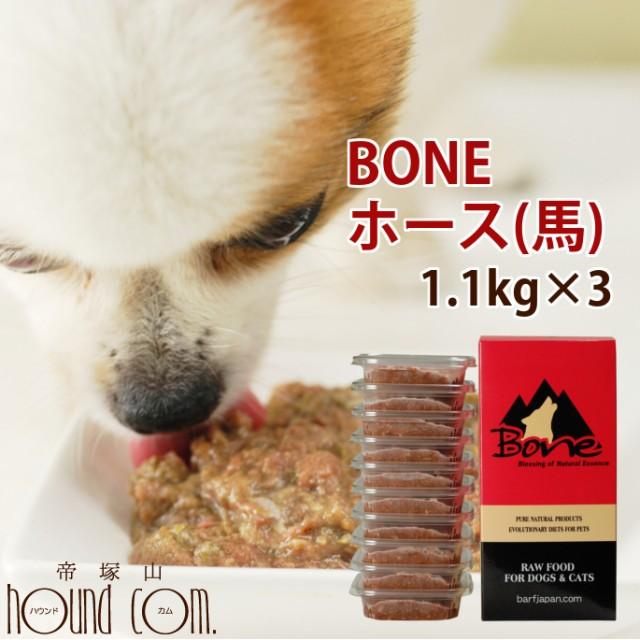 【おまけ付き】犬 生肉 無添加 ドッグフード ボーン BONE ホース 1.1kg×3箱 生食 野菜入り 酵素 乳酸菌 子犬の離乳食 老犬の流動食 犬用