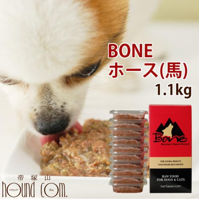 犬 生肉 無添加 ドッグフード ボーン BONE ホース 1.1kg 生食 野菜入り 酵素 乳酸菌 子犬の離乳食 老犬の流動食 介護 犬用 ペットフード