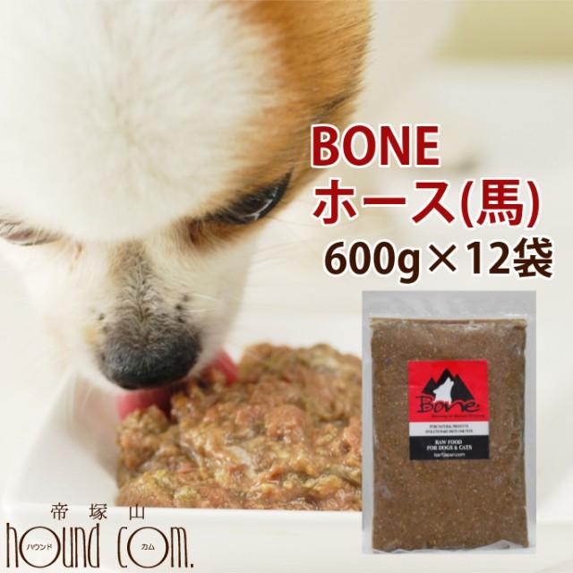 【おまけ付き】犬 生肉 無添加 ドッグフード ボーン BONE ホース 600g×12袋 生食 ローフード 野菜入り 酵素 乳酸菌 生骨 子犬の離乳食