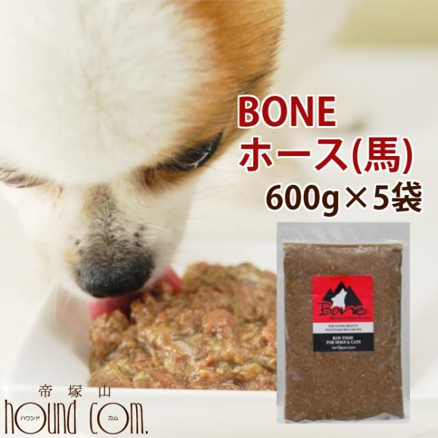 【おまけ付き】犬 生肉 無添加 ドッグフード ボーン BONE ホース 600g×5袋 生食 ローフード 野菜入り 酵素 乳酸菌 生骨 子犬の離乳食 老