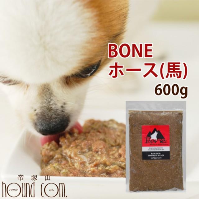 犬 生肉 無添加 ドッグフード ボーン BONE ホース 600g 生食 野菜入り 酵素 乳酸菌 子犬の離乳食 老犬の流動食 介護 犬用 ペットフード
