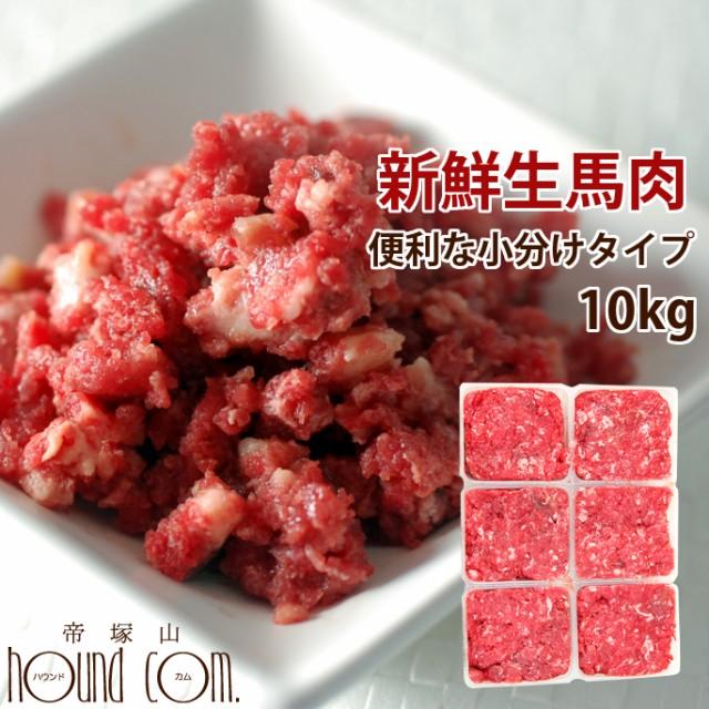 猫犬 馬肉生馬肉小分けトレー 10kg 新鮮で食いつき抜群の馬肉 いつものドライフードのトッピングにもおすすめの馬肉 ミンチ 生肉 手作り