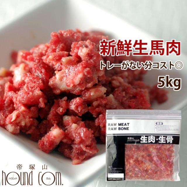 猫犬 馬肉 生馬肉 粗挽き 5kg 酵素 プロバイオティクス オメガ3補給 生肉 生食ローフードとして お徳用 馬肉ミンチ 低カロリー 犬馬肉 キ