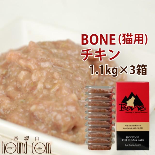 【おまけ付き】猫用 生肉 無添加 ボーン BONE チキン 鶏 1.1kg×3箱 酵素 乳酸菌野菜 生肉 骨 内臓入り 生食 ローフード 猫用 低カロリー