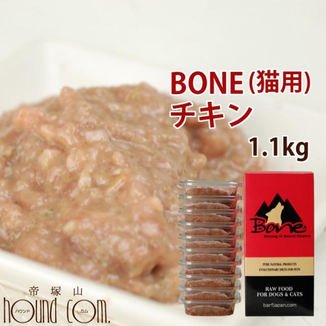猫用 生肉 無添加 ボーン BONE チキン 鶏 1.1kg 酵素 乳酸菌野菜 生肉 骨 内臓入り 生食 ローフード 猫用 低カロリー 愛猫 猫の 肉 キャ