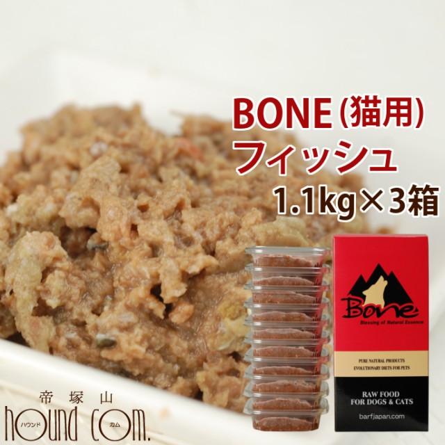 【おまけ付き】猫 生肉 無添加 キャットフード ボーン BONE フィッシュ 魚 1.1kg×3箱 酵素 乳酸菌野菜 生肉 骨 内臓入り 生食 ローフー