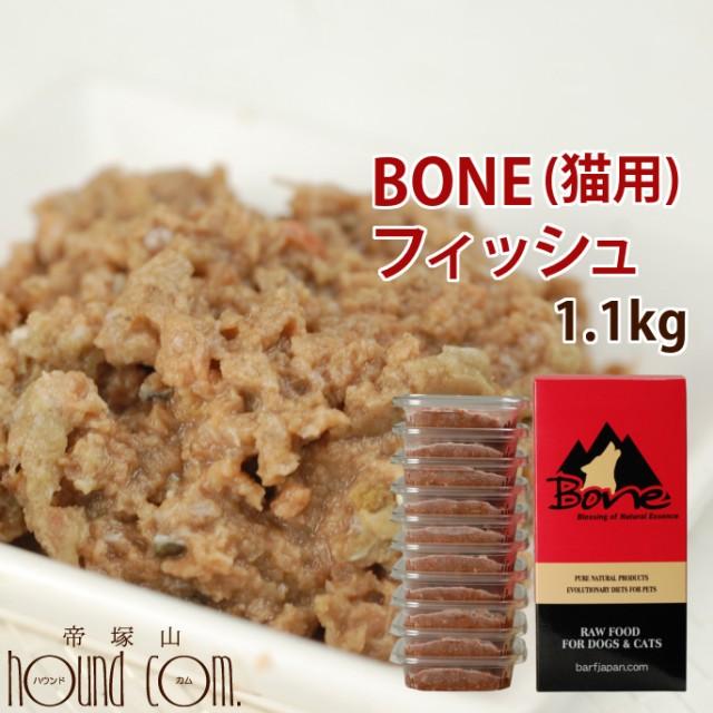 【初回送料無料】猫用 生肉 無添加 キャットフード ボーン BONE フィッシュ 魚 1.1kg 酵素 乳酸菌野菜 生肉 骨 内臓入り 生食 ローフード