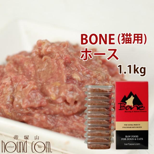【初回送料無料】猫用 生肉 無添加 キャットフード ボーン BONE ホース 馬 1.1kg 酵素 乳酸菌野菜 生肉 骨 内臓入り 生食 ローフード 消