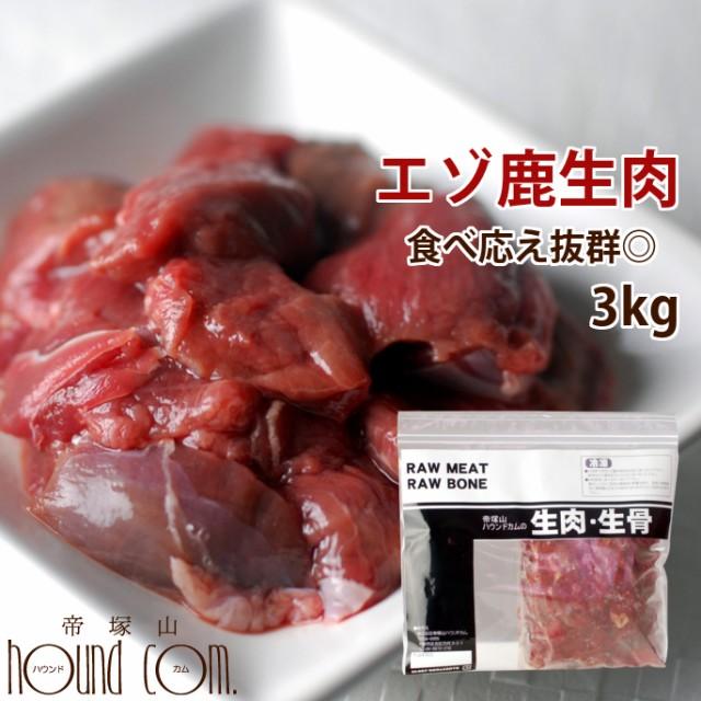 【北海道産】天然 エゾ鹿肉ブロック 3kg 500g×6パック 猫用生肉 角切り 手作り食犬も 鹿肉 シカ 蝦夷しか 手作り食 国産 低カロリー 生