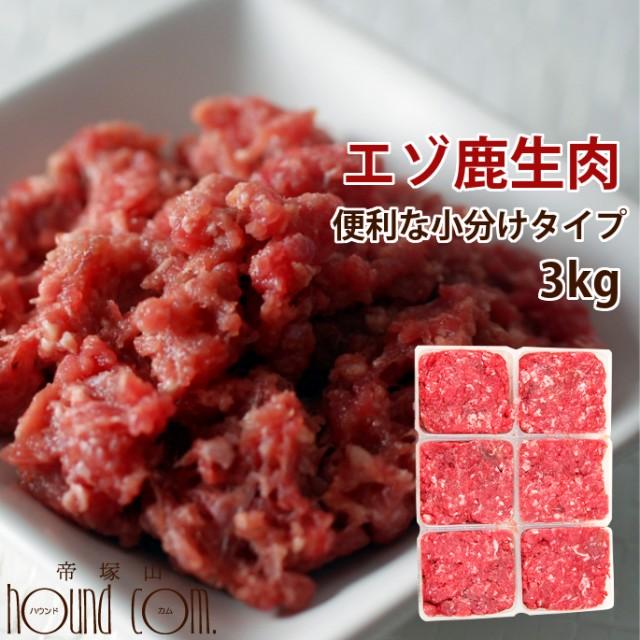【北海道産】天然 エゾ鹿生肉 小分けトレー 3kg(500g×6)猫と犬 手作り食生鹿肉 犬用 エゾ鹿肉 生食 国産 ミンチ 低カロリー シニア 乳