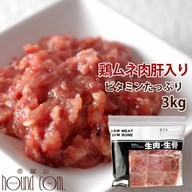 猫用 生肉 ムネ肉肝入りミンチ 3kg 国産新鮮な鶏ミンチ 手作り食 猫フード ビタミンAたっぷり鶏肉 猫用生肉 ミンチ 子猫 老猫 生食 鳥肉