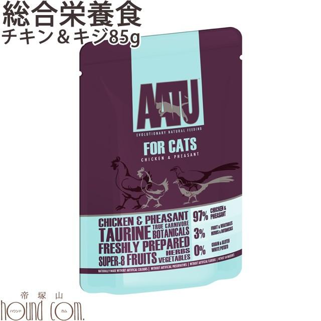 AATU アートゥーキャット チキン&キジ 85g ウェットフード【総合栄養食】キャットフード 猫用 成猫 グレインフリー 穀物不使用