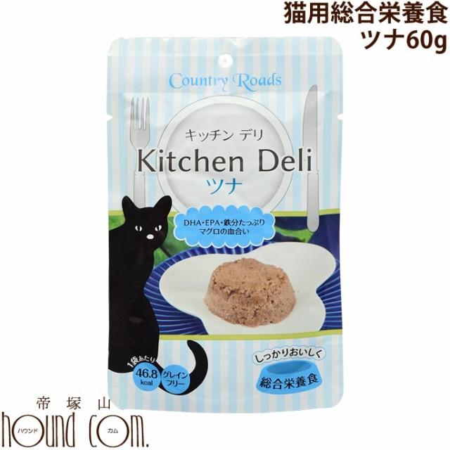 カントリーロード |【猫用】キッチンデリ ツナ 60g 1袋 幼猫〜シニア猫用 総合栄養食 ウェットフード キャットフード 子猫 成猫
