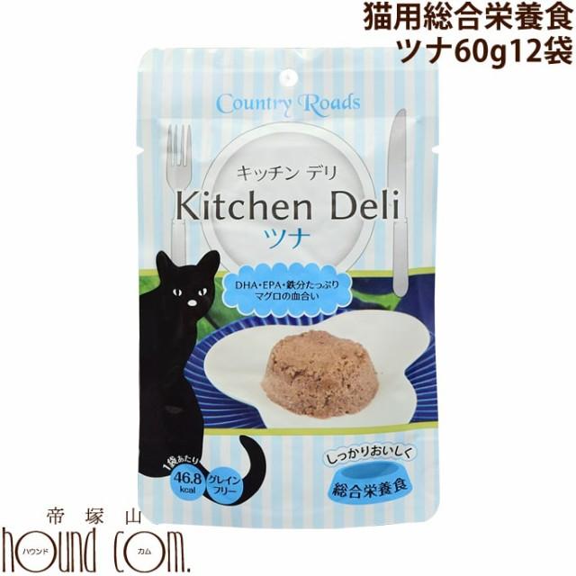 カントリーロード |【猫用】キッチンデリ ツナ 60g 12袋 幼猫〜シニア猫用 総合栄養食 ウェットフード キャットフード 子猫 成猫