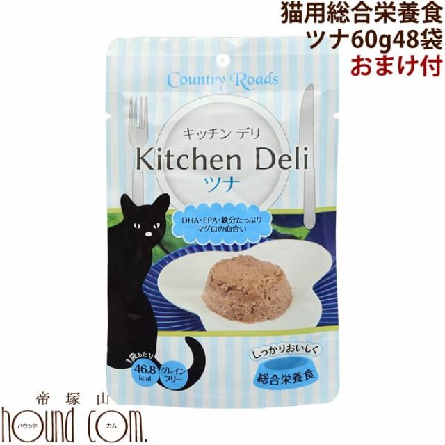 カントリーロード |【猫用】キッチンデリ ツナ 60g 48袋 幼猫〜シニア猫用 総合栄養食 ウェットフード キャットフード 子猫 成猫