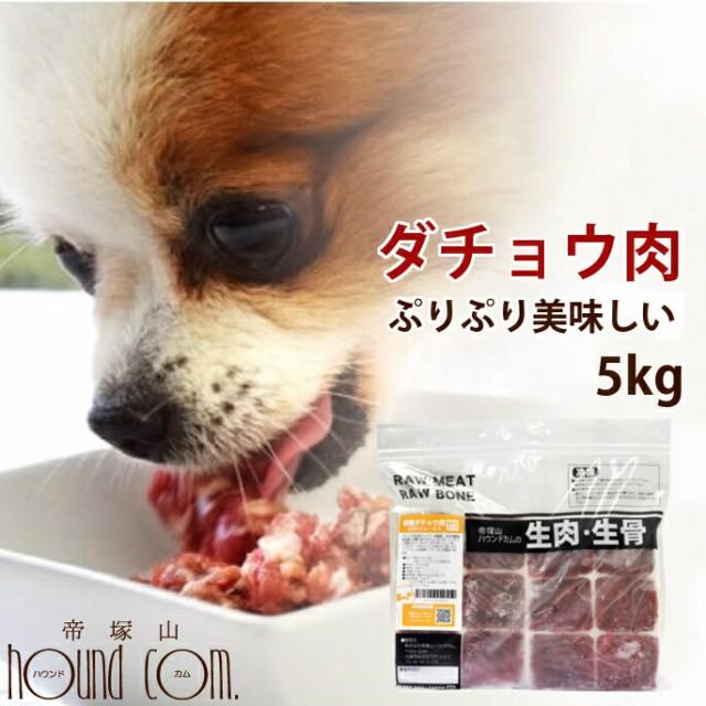 犬猫用 国産ダチョウ肉ミンチ 小分けトレー 5kg+500g 駝鳥肉 駝鳥生肉 ダチョウ生肉 犬用 猫用 生食 ネコ いぬ ペット用 手作り食材 低脂