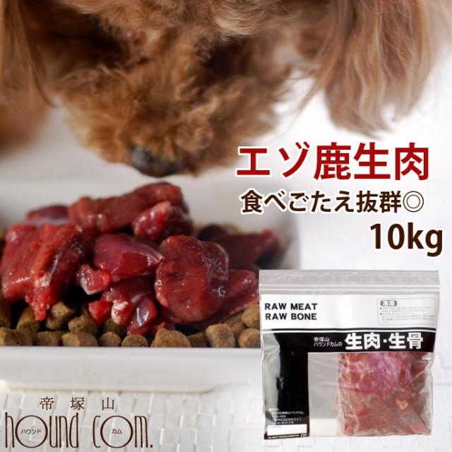 【北海道産】天然 エゾ鹿生肉 ブロック 10kg 犬 手作り食 犬 生肉 鹿肉 シカ 天然 国産 低カロリー ペット ヘルシー【a0021】 高齢犬 シ