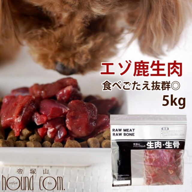 【北海道産】天然 エゾ鹿生肉 ブロック 5kg 犬 手作り食 犬 生肉 鹿肉 シカ 天然 国産 低カロリー ペット ヘルシー リノール酸が豊富【a0