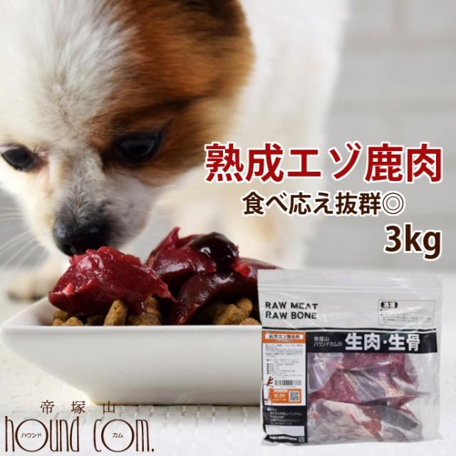 【北海道産】犬 生肉 熟成エゾ鹿生肉 ブロック 3kg(500g×6) 犬 手作り食ヘルシー 低カロリー 多頭飼いに 鹿肉 生肉 ドッグフード エゾ