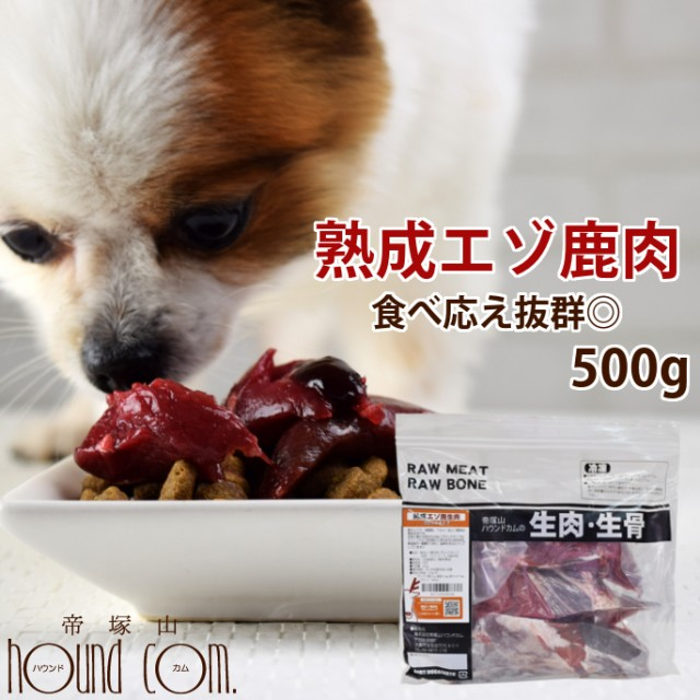 【北海道産】犬用 熟成エゾ鹿生肉 ブロック 500g 低カロリー ヘルシー かたまり肉 生肉 ドッグフード エゾ鹿 生鹿肉 犬用 鹿肉 熟成 酵素