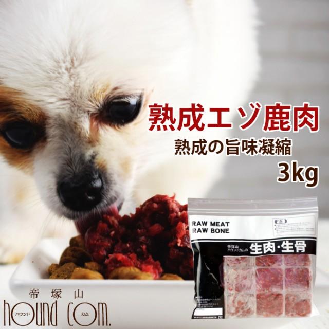 【北海道産】犬 生肉 熟成エゾ鹿生肉 小分けパック 3kg(500g×6)粗挽きミンチ 犬 手作り食ヘルシー 低カロリー 多頭飼い 鹿肉 酵素 乳
