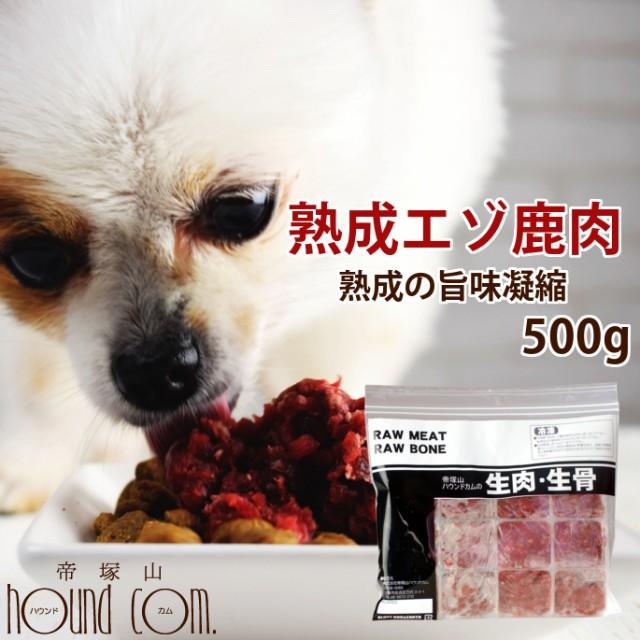 【北海道産】犬用 熟成エゾ鹿生肉 小分けパック 500g 小分けトレー 粗挽きミンチ 低カロリー ヘルシー 生肉 ドッグフード 酵素 乳酸菌 エ