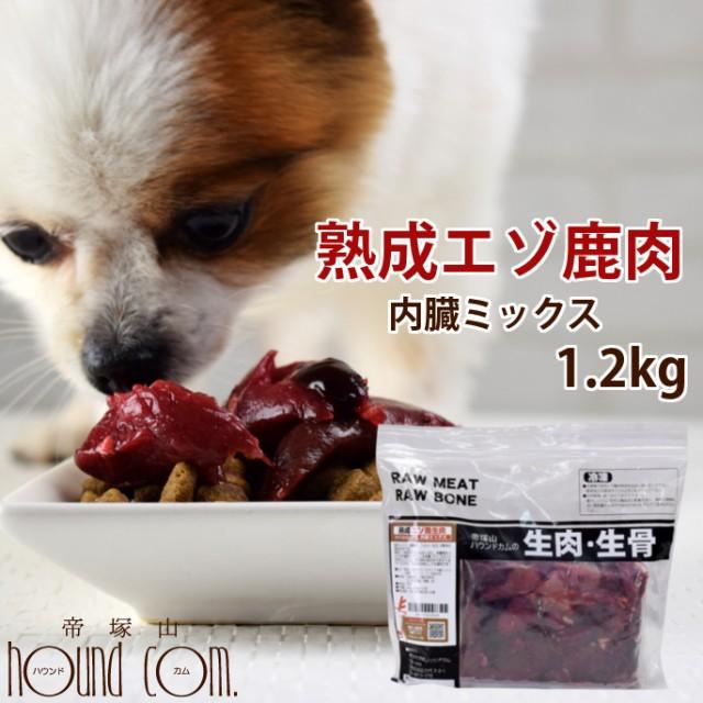 【北海道産】熟成エゾ鹿生肉 角切り肉 内臓ミックス 1.2kg(600g×2) 犬 手作り食 サイコロカット 内臓 腎臓 肺 脾臓鹿肉 生肉 ドッグフ