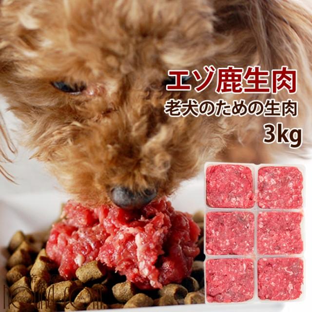 老犬用エゾ鹿肉 小分けトレー コエンザイムQ10 タウリン BCAA入り 3kg 【北海道産】犬 生肉 ミンチ シニア 酵素 消化 ドッグフード 高齢