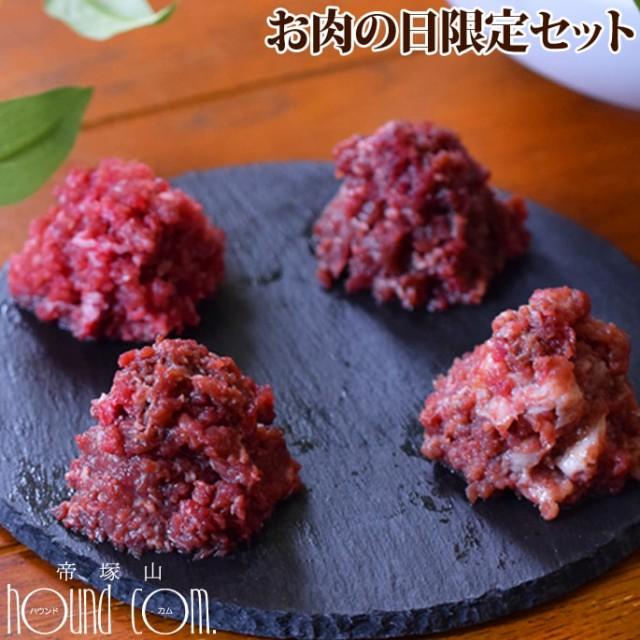【お肉の日限定】ジビエ肉プラス人気の馬肉セット