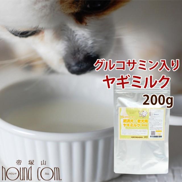 グルコサミン入り ヤギミルク 200g|低カロリー低脂肪・老犬用ミルク 関節 粉末 関節 脱脂粉乳 カルシウム トッピング 流動食にも