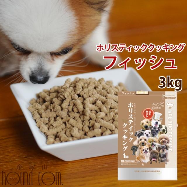 【送料無料&おまけ付き】ホリスティッククッキング フィッシュ(天然旬の魚) 3kg (1kg×3袋) 高齢犬 シニア 国産 無添加ドッグフー