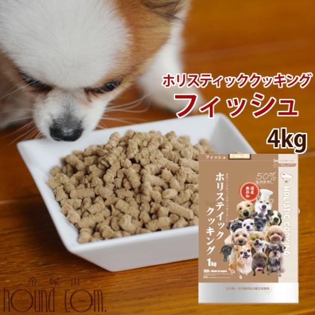 【送料無料&おまけ付き】ホリスティッククッキング フィッシュ(天然旬の魚) 4kg (1kg×4袋) 高齢犬 シニア 食いつき抜群 国産無添