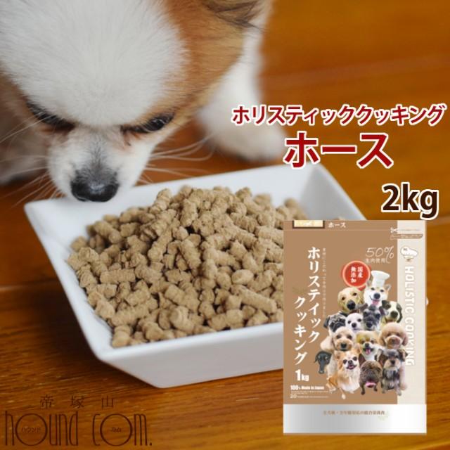 【送料無料】ホリスティッククッキング ホース 2kg (1kg×2袋) ドッグフード 国産 無添加 防腐剤不使用 ノンオイルコーティング 食いつき
