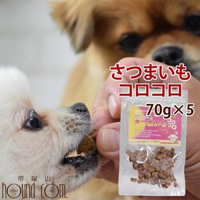 愛犬用おやつ|デンタルさつまいもコロコロ 5袋セット 犬用 おやつ さつまいも 芋 デンタル 硬い 小型犬 中型犬 大型犬 ご褒美 しつけ 噛