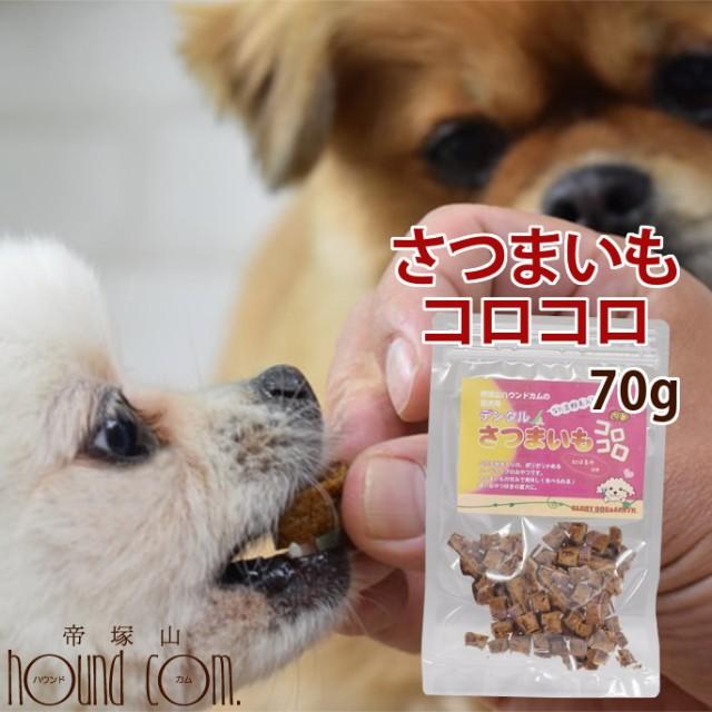 愛犬用おやつ|デンタルさつまいもコロコロ 犬用 おやつ さつまいも 芋 デンタル 硬い 小型犬 中型犬 大型犬 ご褒美 しつけ 噛むオヤツ