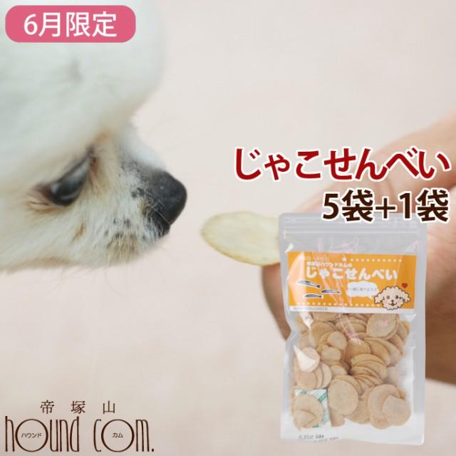 【6月限定】無添加じゃこせんべい 5袋セット+1 グッズ【犬のおやつ ペットのおやつ 犬おやつ 無添加おやつ じゃこ せんべい 煎餅 おせん