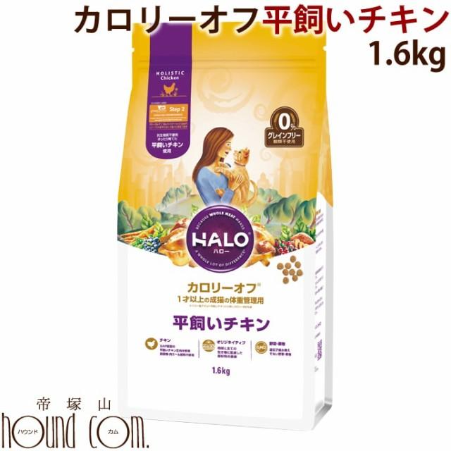 HALO ハロー|カロリーオフ平飼いチキンGF 1.6kg 成猫 キャットフード ドライフード ねこのエサ ネコ 餌 ごはん 無添加 鶏 低脂肪