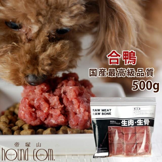 犬用 生肉 国産 合鴨ミンチ 500g【最高級合鴨】 犬用 生肉 ドッグフード【a0027】 高齢犬 シニア