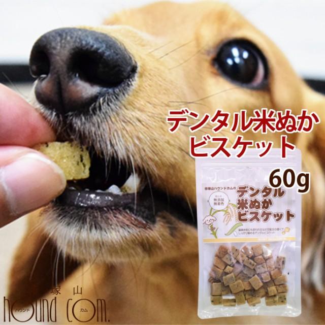 犬用おやつ|デンタル米ぬかビスケット60g 米粉 デンタルおやつ 硬いビスケット ナチュラルビスケット 食いつき抜群 素朴な犬用ビスケッ
