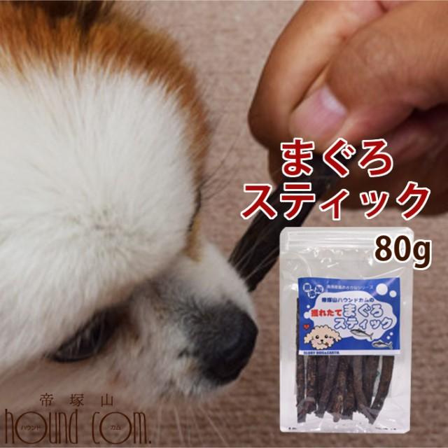 無添加獲れたて まぐろスティック【鮪 マグロ 海鮮おやつ 犬用 ジャーキー】犬 魚ジャーキー 無添加 塩分控えめ 日本犬のおやつ【犬おや