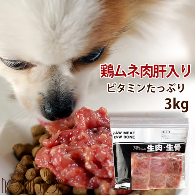 犬 生肉 ムネ肉肝入りミンチ 3kg 国産新鮮な鶏ミンチ 手作り食 猫フード ビタミンAたっぷりドッグフード 鶏肉 犬用生肉 犬用 ミンチ 子犬