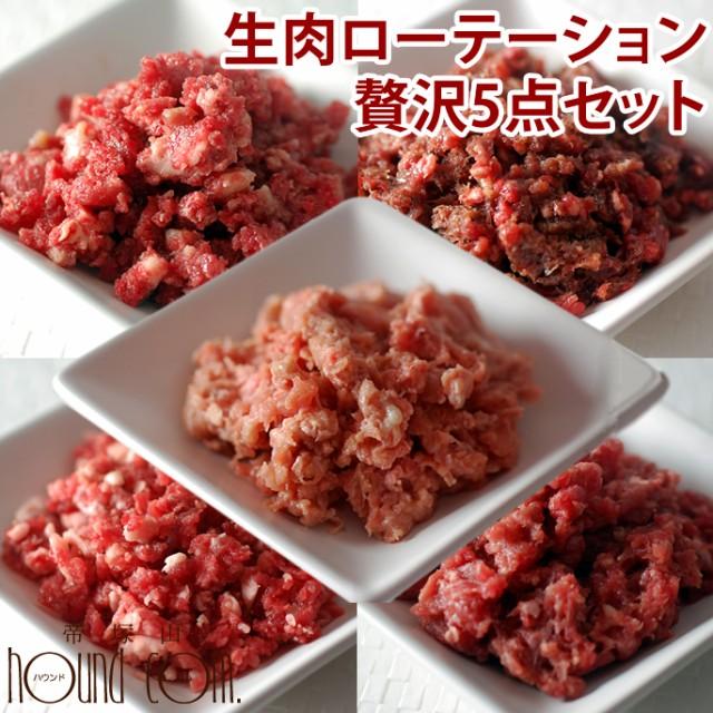 生肉ローテーション5点セット[簡単手作り食]フード 馬肉 鶏肉 羊肉 生肉 エゾ鹿肉 チキン 手作り食 届いた日からすぐに出来る手作り食!